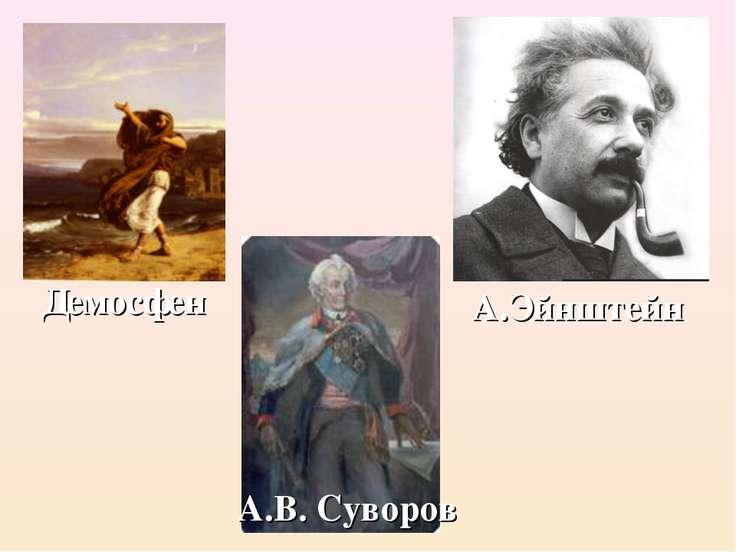 А.В. Суворов А.Эйнштейн Демосфен