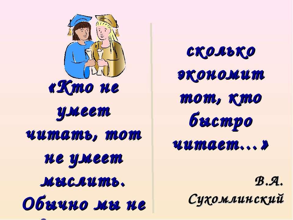 сколько экономит тот, кто быстро читает…» В.А. Сухомлинский «Кто не умеет чит...