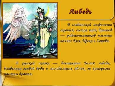 Лыбедь В славянской мифологии героиня, сестра трёх братьев — родоначальников ...