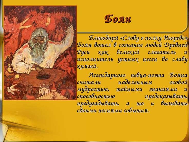 Боян Благодаря «Слову о полку Игореве» Боян вошел в сознание людей Древней Ру...