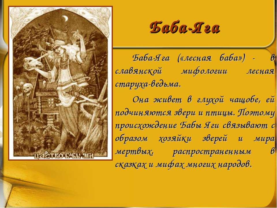 Баба-Яга Баба-Яга («лесная баба») - в славянской мифологии лесная старуха-вед...