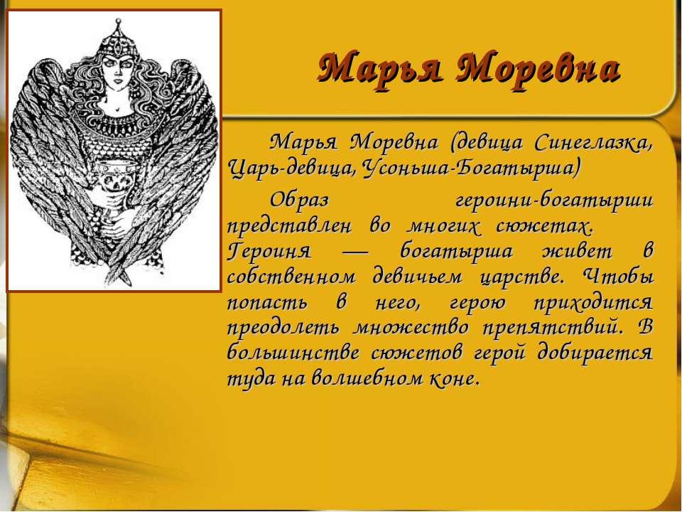Марья Моревна Марья Моревна (девица Синеглазка, Царь-девица, Усоньша-Богатырш...