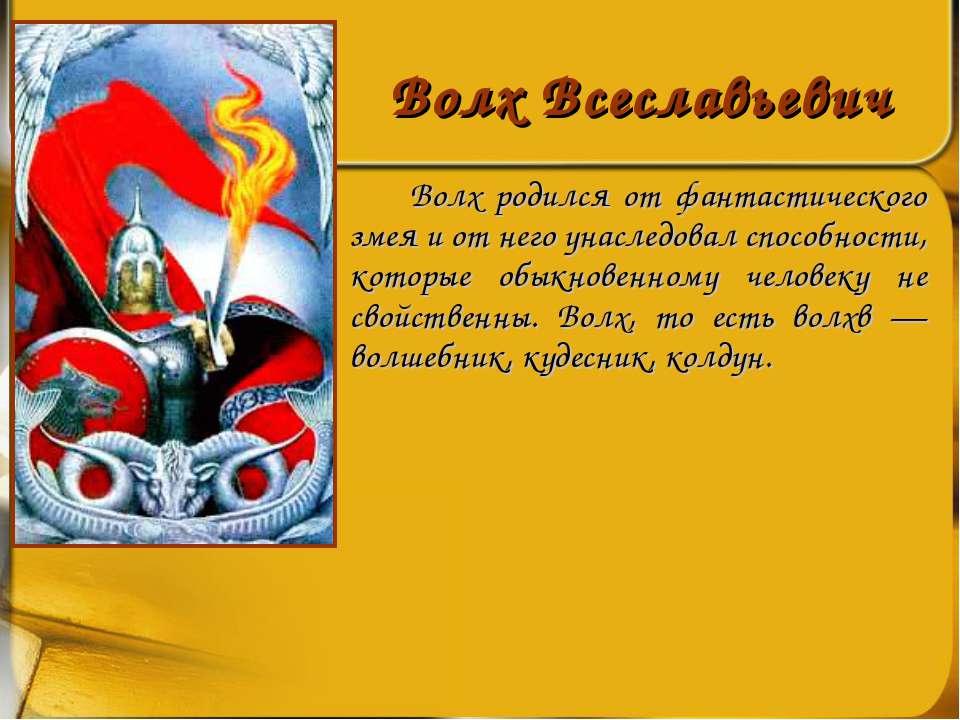 Волх Всеславьевич Волх родился от фантастического змея и от него унаследовал ...