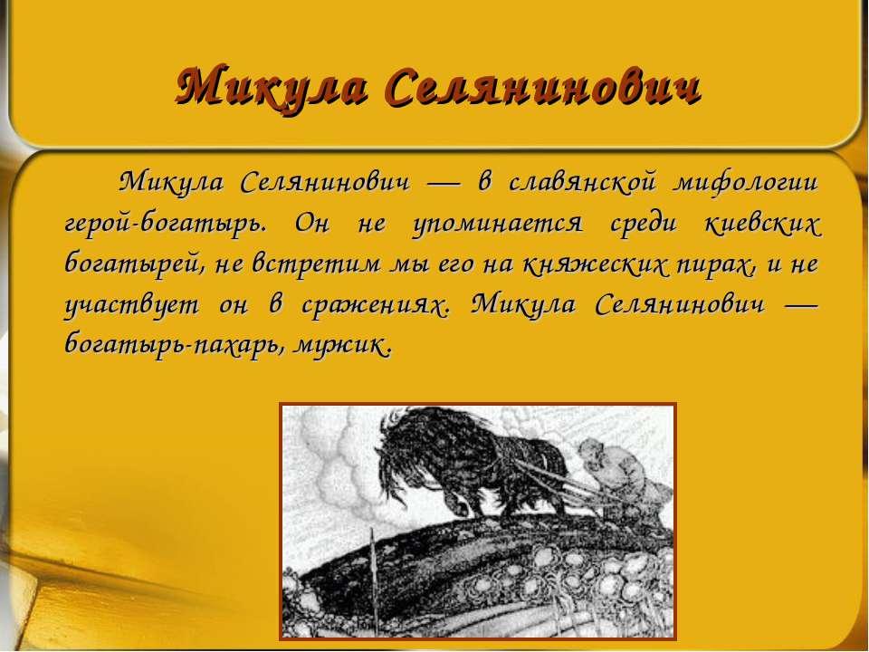 Микула Селянинович Микула Селянинович — в славянской мифологии герой-богатырь...