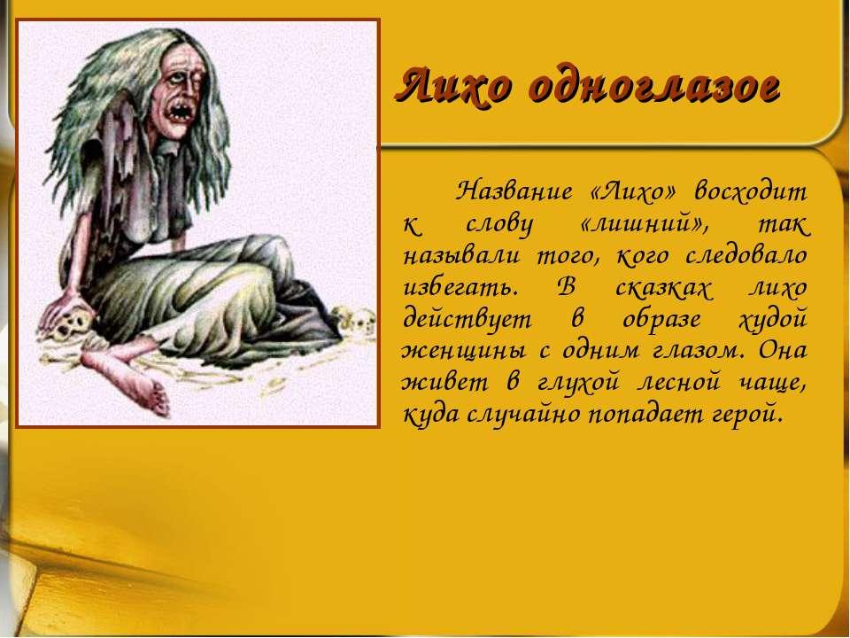 Лихо одноглазое Название «Лихо» восходит к слову «лишний», так называли того,...