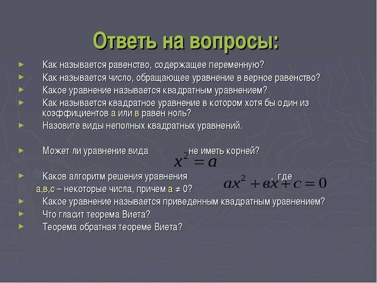 Ответь на вопросы: Как называется равенство, содержащее переменную? Как назыв...