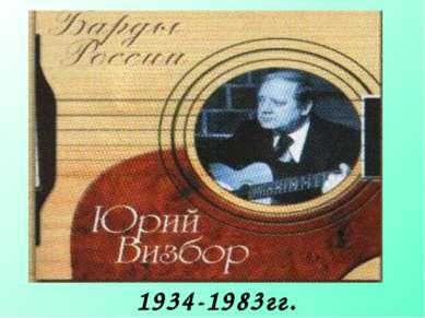 1934-1983гг.