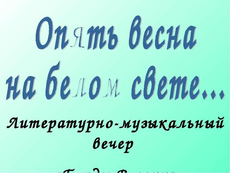 Литературно-музыкальный вечер «Барды России»