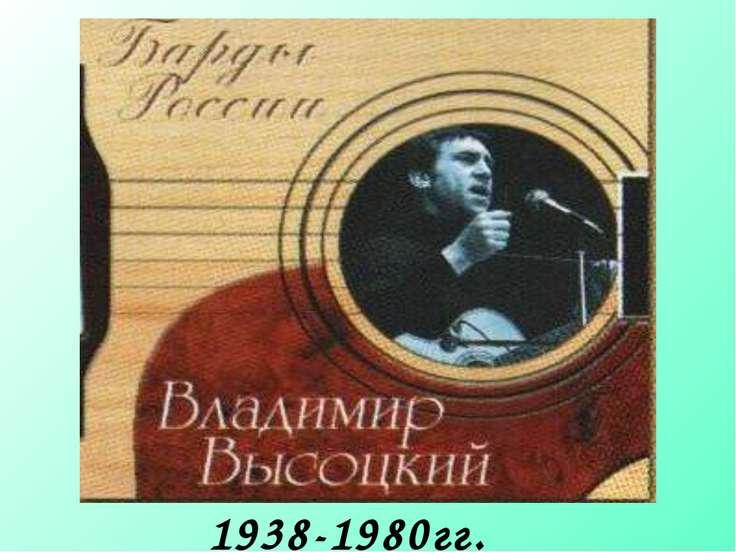 1938-1980гг.