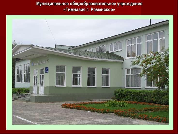 Муниципальное общеобразовательное учреждение «Гимназия г. Раменское»