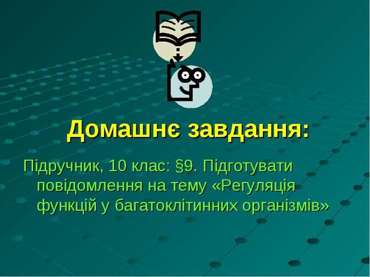 Домашнє завдання: Підручник, 10 клас: §9. Підготувати повідомлення на тему «Р...