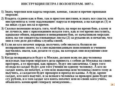 ИНСТРУКЦИЯ ПЕТРА I ВОЛОНТЕРАМ. 1697 г. 1) Знать чертежи или карты морские, ко...