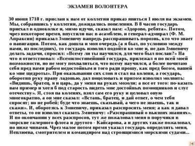 ЭКЗАМЕН ВОЛОНТЕРА 30 июня 1718 г. прислан к нам от коллегии приказ явиться 1 ...