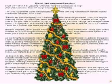 Царский указ о праздновании Нового Года. В 7208 году (1699 от Р.Х.) Царь Петр...