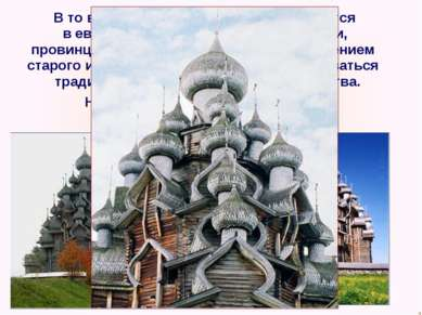В то время как Санкт – Петербург строится в европейской архитектурной традици...