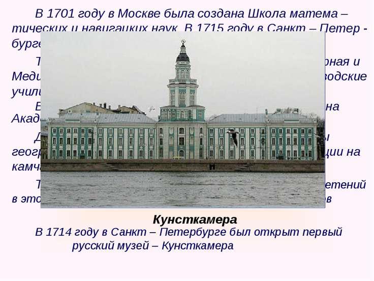 В 1701 году в Москве была создана Школа матема – тических и навигацких наук. ...