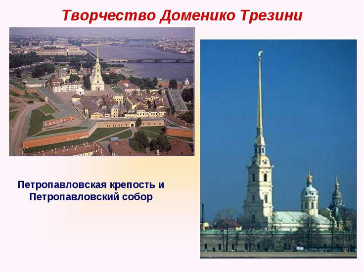 Творчество Доменико Трезини Петропавловская крепость и Петропавловский собор
