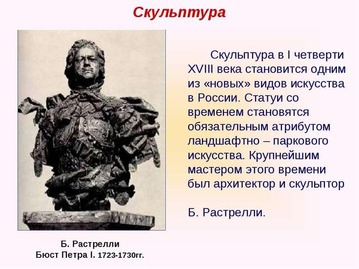 Скульптура Скульптура в I четверти XVIII века становится одним из «новых» вид...