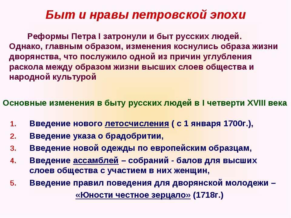 Быт и нравы петровской эпохи Реформы Петра I затронули и быт русских людей. О...