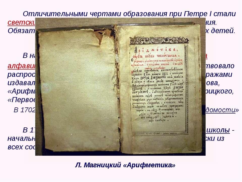 Отличительными чертами образования при Петре I стали светский характер и орие...
