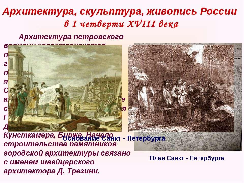 Архитектура, скульптура, живопись России в I четверти XVIII века Архитектура ...
