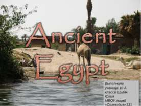 Ancient Egypt 10 класс