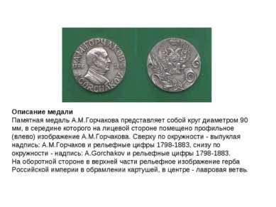 Описание медали Памятная медаль А.М.Горчакова представляет собой круг диаметр...