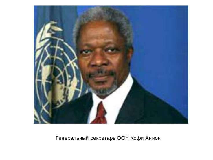 Генеральный секретарь ООН Кофи Аннон