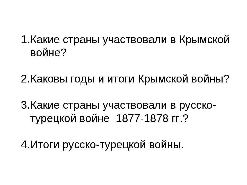 Какие страны участвовали в Крымской войне? Каковы годы и итоги Крымской войны...