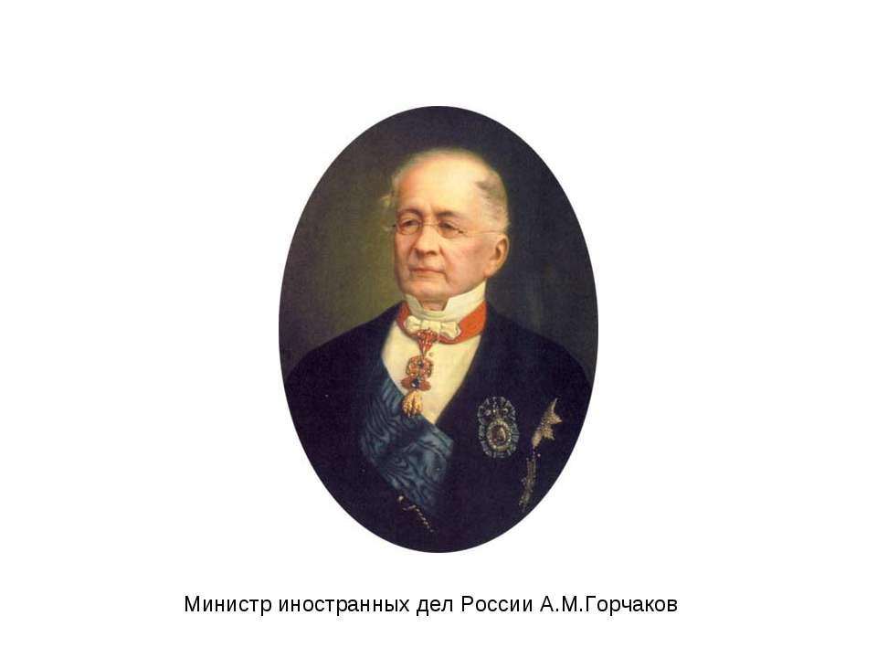 Министр иностранных дел России А.М.Горчаков