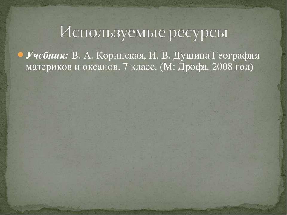 Учебник: В. А. Коринская, И. В. Душина География материков и океанов. 7 класс...