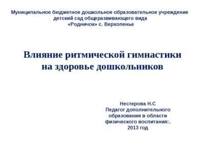 Влияние ритмической гимнастики на здоровье дошкольников Нестерова Н.С Педагог...