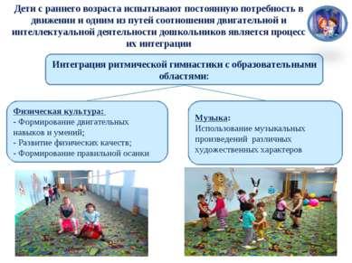 Интеграция ритмической гимнастики с образовательными областями: Физическая ку...