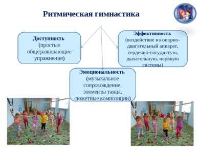 Доступность (простые общеразвивающие упражнения) Эффективность (воздействие н...