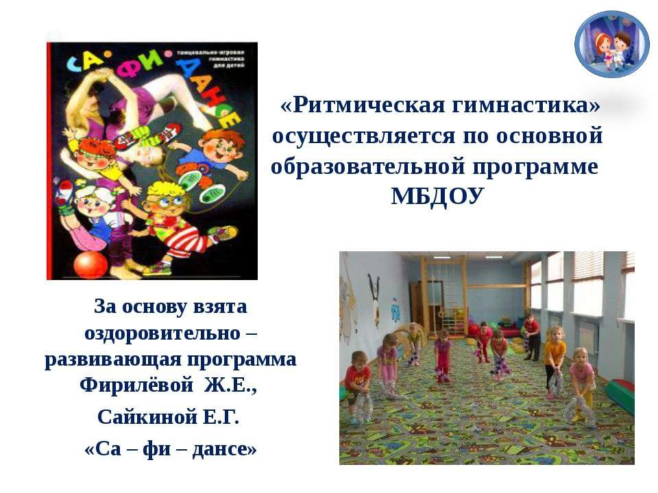 «Ритмическая гимнастика» осуществляется по основной образовательной программе...