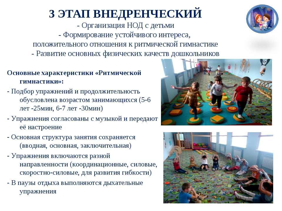 3 ЭТАП ВНЕДРЕНЧЕСКИЙ - Организация НОД с детьми - Формирование устойчивого ин...