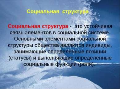 Социальная структура Социальная структура - это устойчивая связь элементов в ...