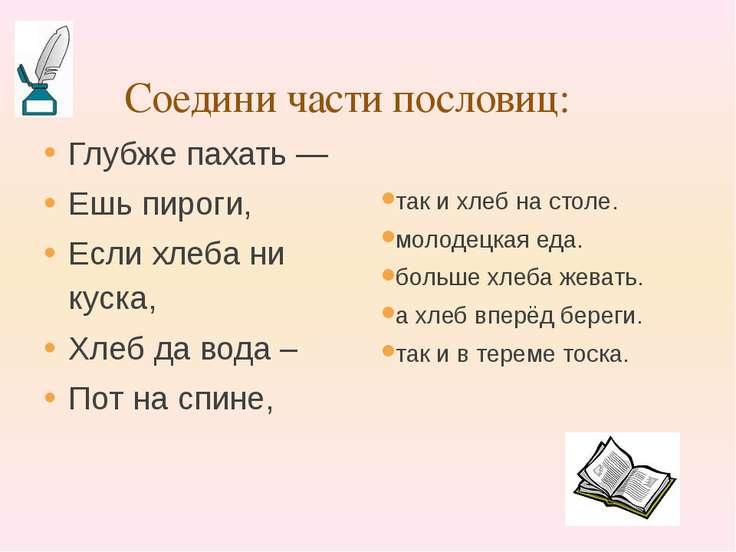 Соедини части пословиц: Глубже пахать — Ешь пироги, Если хлеба ни куска, Хлеб...
