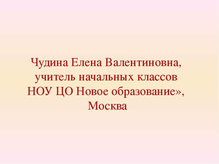 Чудина Елена Валентиновна, учитель начальных классов НОУ ЦО Новое образование...
