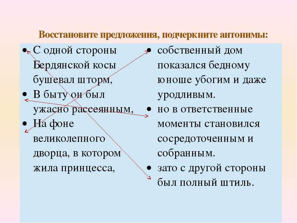 Восстановите предложения, подчеркните антонимы: С одной стороны Бердянской ко...