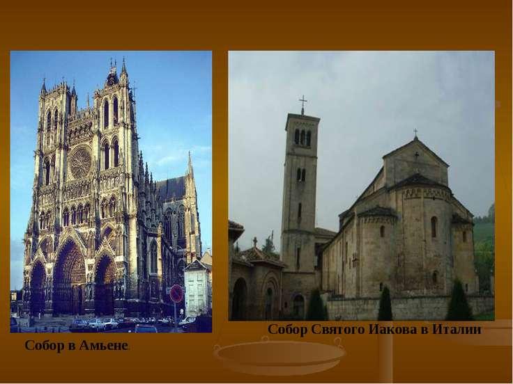 Собор в Амьене. Собор Святого Иакова в Италии