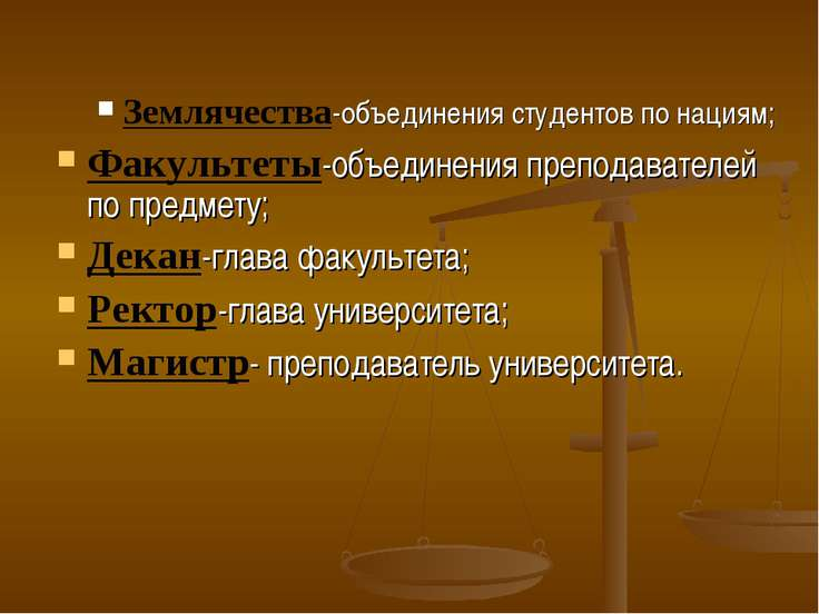 Землячества-объединения студентов по нациям; Факультеты-объединения преподава...