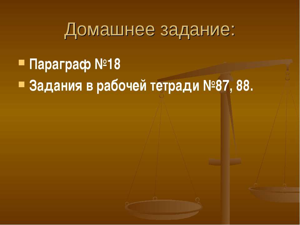 Домашнее задание: Параграф №18 Задания в рабочей тетради №87, 88.
