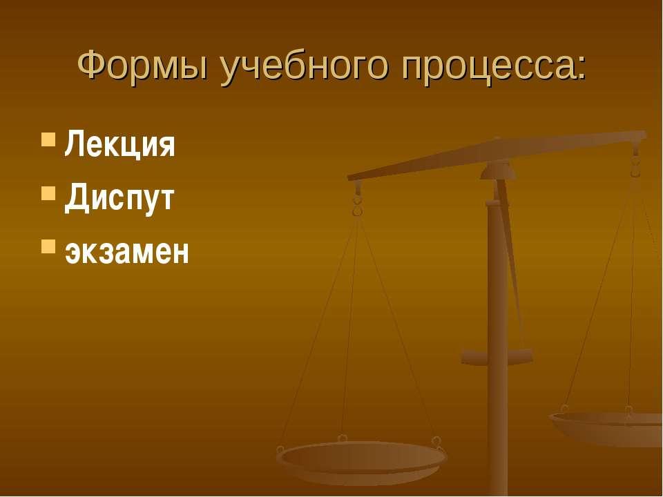 Формы учебного процесса: Лекция Диспут экзамен
