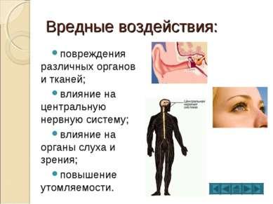 Вредные воздействия: повреждения различных органов и тканей; влияние на центр...