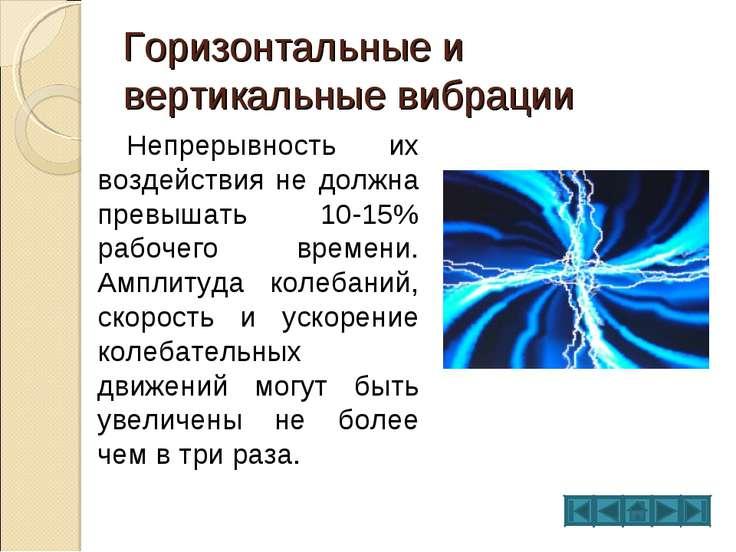 Горизонтальные и вертикальные вибрации Непрерывность их воздействия не должна...