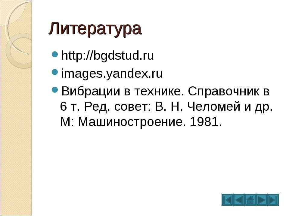 Литература http://bgdstud.ru images.yandex.ru Вибрации в технике. Справочник ...