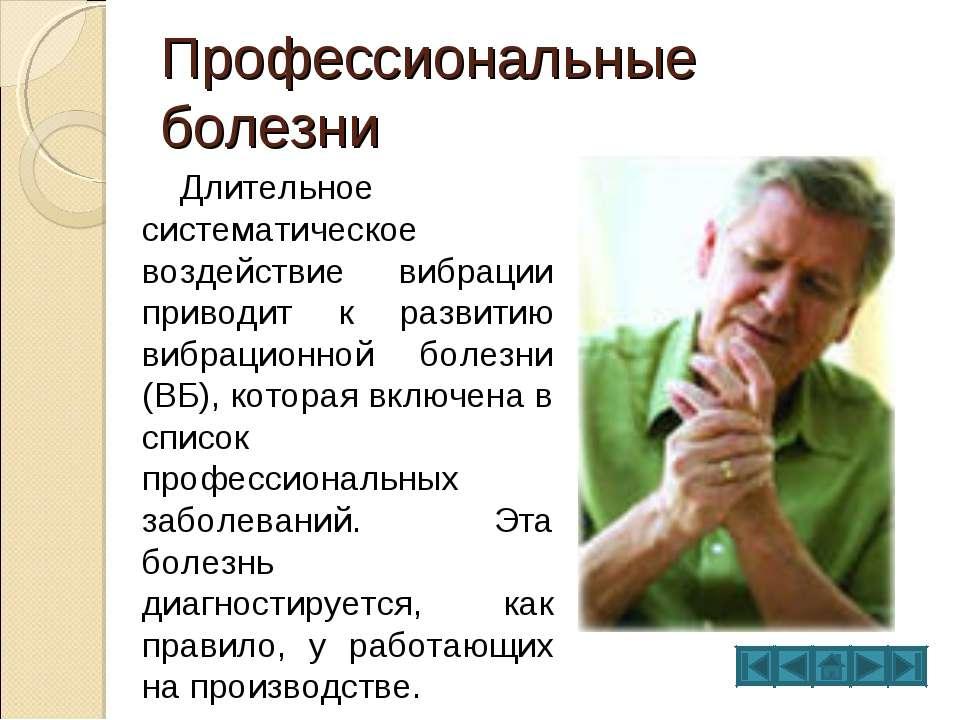 Профессиональные болезни Длительное систематическое воздействие вибрации прив...