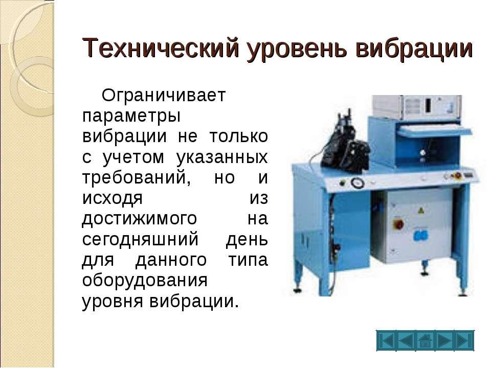 Технический уровень вибрации Ограничивает параметры вибрации не только с учет...