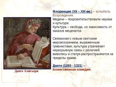 Флоренция (XII – XIII вв.) – колыбель Возрождения. Медичи – покровительствова...